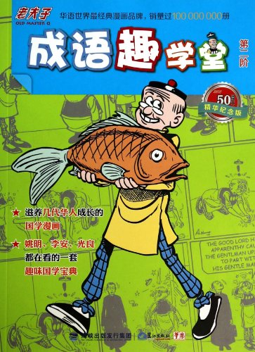 9787545906455: Old Master idiom Fun School (Stage 2) (50th Anniversary Commemorative Edition essence)(Chinese Edition)