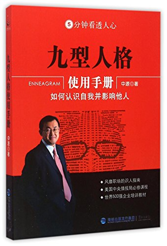 9787545908961: Enneagram Instruction Manual (Chinese Edition)