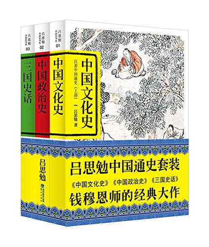 9787545909616: Lv Simian's General History China (total 3 volumes) (Chinese Edition)