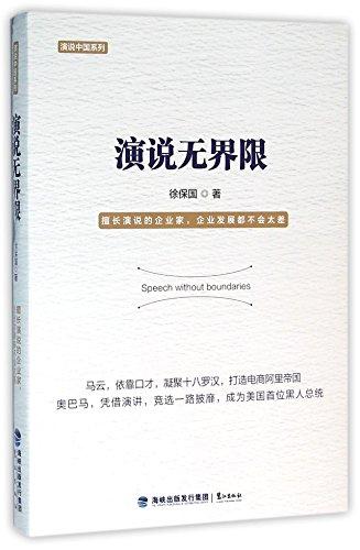 9787545911053: 演说无界限/演说中国系列