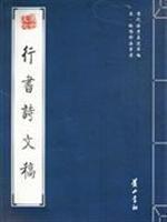 9787546100753: Script poetry presentation: Song Xiu method book selection (paperback)