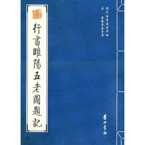 Ancient law book compiled Song Jiang