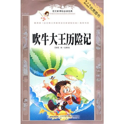 9787546103945: The Adventures of Baron Munchausen-Classics for Chinses Text Book (Chinese Edition)