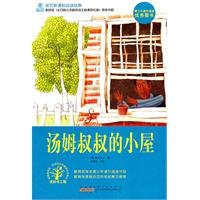 New Standard must-read classical languages: Uncle Tom: MEI)SI TUO FU