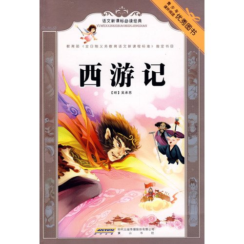 9787546104935: Journey to the West-Classics for Chinese Text Book (Chinese Edition)