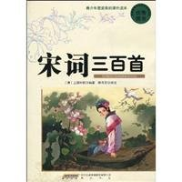 9787546109282: 300 Poems of Song Dynasty (Chinese Edition)
