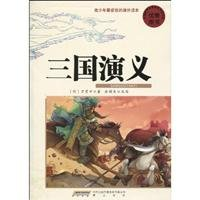 9787546109381: Romance of the Three Kingdoms (Chinese Edition)