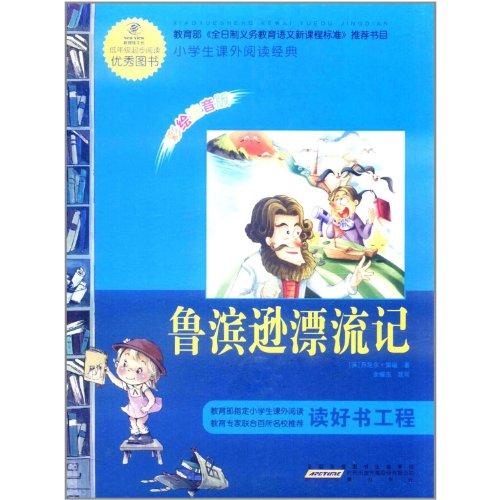 Robinson Crusoe - students reading classic -: YING) DI FU
