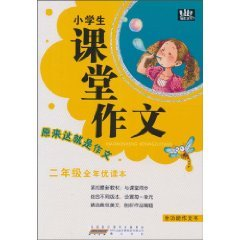 Reading excellent sophomore year - primary classroom composition: YU YAO DONG. XIE