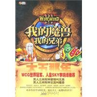 9787546118871: Enjoy the time in World of Warcraft (Chinese Edition)