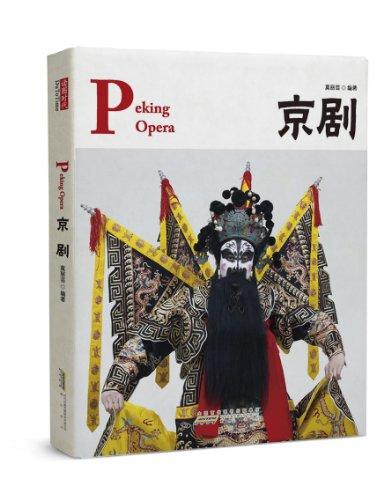 9787546120386: Beijing Opera
