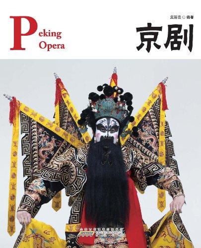 9787546120485: Beijing Opera (Chinese Red)