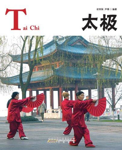 Tai Chi (Chinese Red): Hu Xiujuan Yin Bo