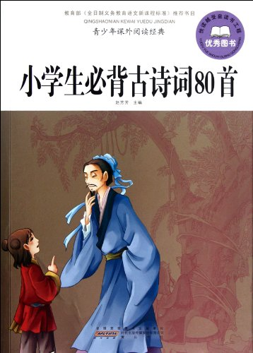 Genuine] adolescent extracurricular reading classic: pupils Bibei: ZHAO FANG FANG
