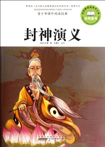 9787546121628: The Investiture of the Gods-Teenagers Extracurricular Reading Classics (Chinese Edition)