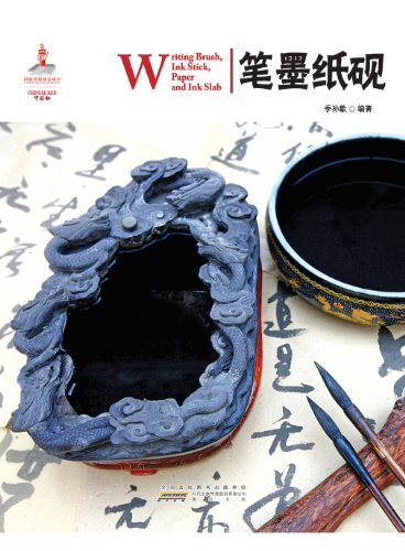 Writing Brush, Ink Stick, Paper, and Ink Slab (Paperback): Sunshe JI