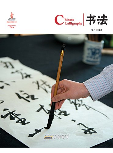9787546122779: calligraphy (Chinese Edition)