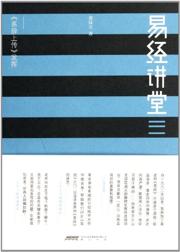 I Ching Lecture - copulative Upload play(Chinese Edition): BEN SHE.YI MING