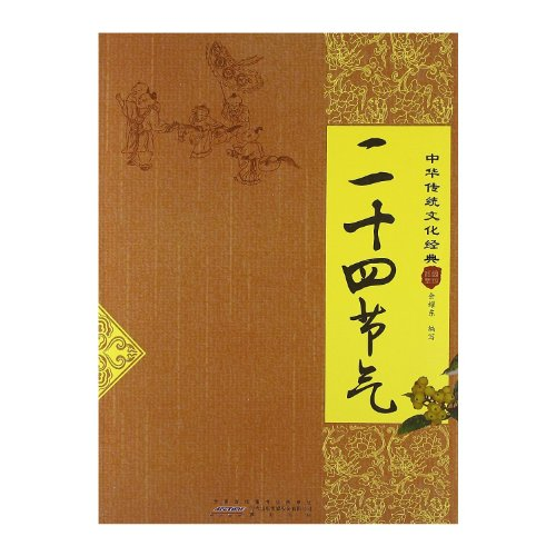 9787546123530: The Twenty-Four Solar Terms (Chinese Edition)
