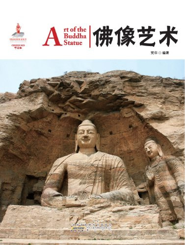 Buddhist art: English(Chinese Edition): FAN HUA