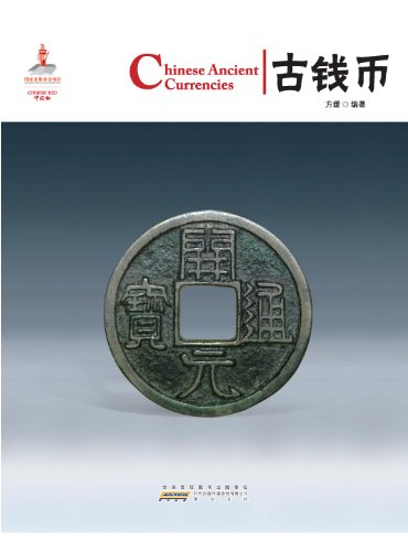 Ancient coins - Chinese Red(Chinese Edition): FANG YUAN