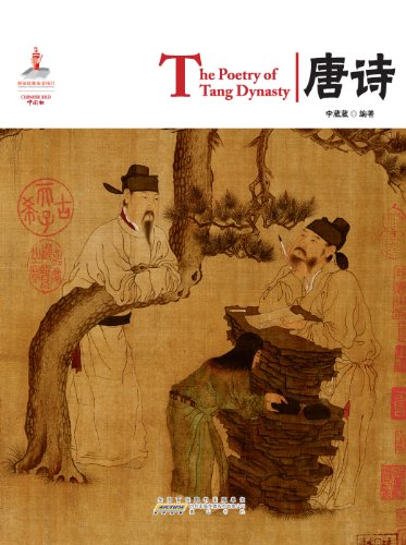 Chinese Red: The Poetry of Tang Dynasty (Chinese Edition): Weiwei, Li