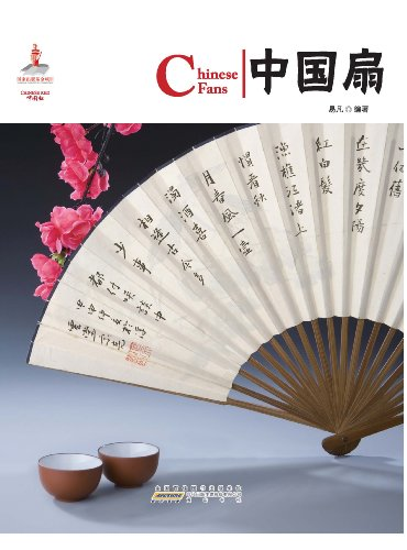 9787546127002: Chinese Fan (Chinese Red Series) (Chinese Edition)