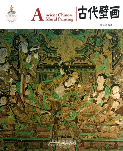 9787546135038: Ancient Murals (Chinese Edition)