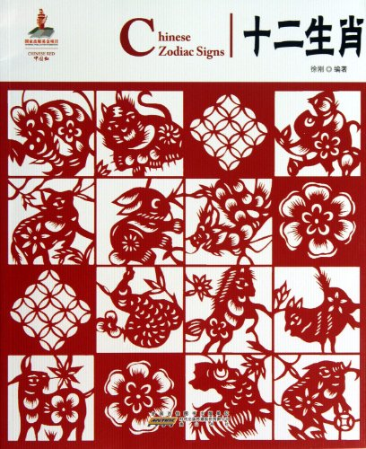 Chinese Zodiac Signs: Chinese Red (Paperback)
