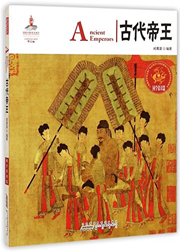 Ancient Chinese emperors red(Chinese Edition): QI JIA FU