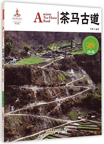 9787546145334: Ancient Tea-Horse Road