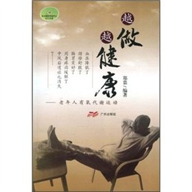 9787546201009: bigger health - the elderly aerobic exercise(Chinese Edition)