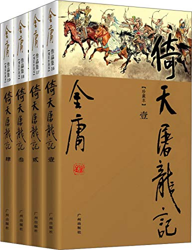 9787546201566: Heaven Sword and Dragon Sabre (Deluxe version) (Set of 4 volumes) (Paperback)(Chinese Edition)