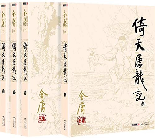 9787546205601: Jin Yong's works set (16-19): Sabre (broke into old) (1 4)(Chinese Edition)