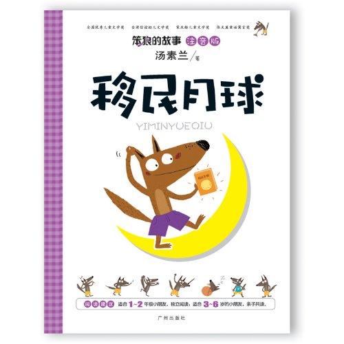 9787546211008: The mother is favourite 101 sleep ex- story flickering book (Chinese edidion) Pinyin: ma ma zui ai jiang de 101 shui qian gu shi shan shan juan