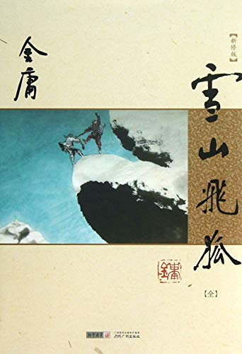 9787546213361: Flying Fox of Snowy Mountain (Chinese Edition)