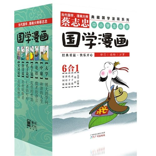 9787546214542: Cartoon of Studies of Chinese Ancient Civilization-6 Volumes (Chinese Edition)