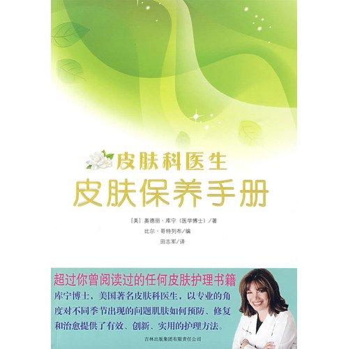 Dermatologists: Skin maintenance manuals(Chinese Edition): MEI)KU NING TIAN ZHI JUN YI