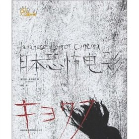 Japanese horror film(Chinese Edition)
