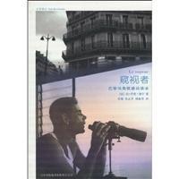 9787546302430: Voyeur(Chinese Edition)