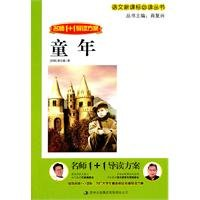 9787546303864: Childhood (Chinese Edition)