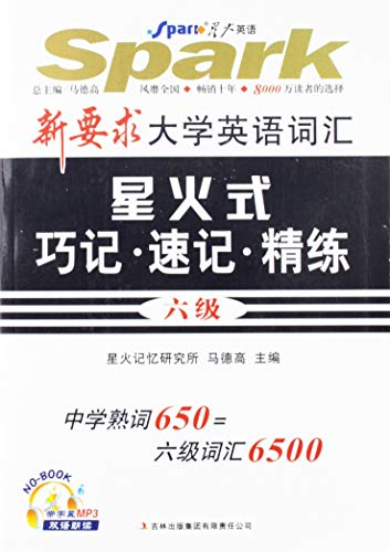 9787546305806: CET6- Spark English vocabulary skillful and speedy memory&exercises-(book plus CD) (Chinese Edition)