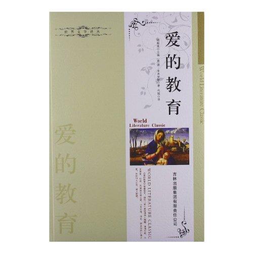 Love of Education(Chinese Edition): YI)YA MI QI