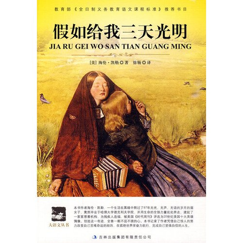 9787546310343: If Give Me Light for Three Days (Chinese Edition)