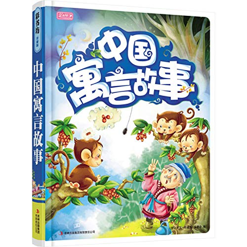 Genuine new book for children phonetic readers : Chinese fable 9787546310503(Chinese Edition): BIAN...
