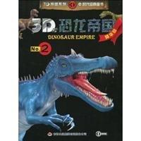 9787546311395: 3D Dinosaur Empire-No.2-best version(Chinese Edition)