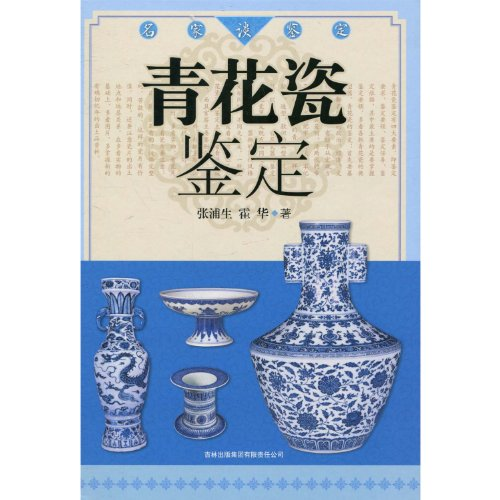 9787546311586: Appraisal of Celadon Porcelain (Chinese Edition)