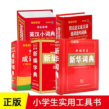 9787546312224: New students Xinhua Dictionary (fine)(Chinese Edition)