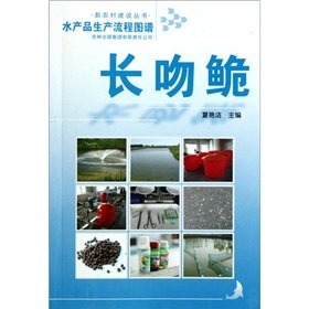 9787546313542: aquatic production process map Leiocassis longirostris(Chinese Edition)
