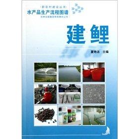 The aquatic production process map: Jian carp(Chinese Edition): XIA YAN JIE